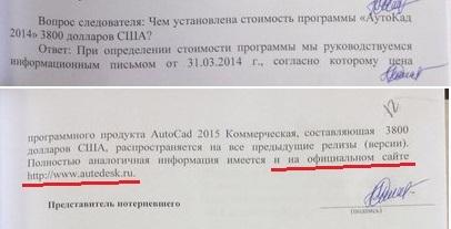 Айпиновус подменой на сайте аутодеска дурит по ценам ст 146 УК 0