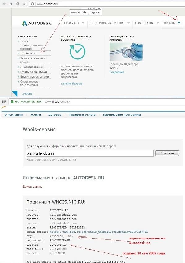 Айпиновус подменой на сайте аутодеска дурит по ценам ст 146 УК 1