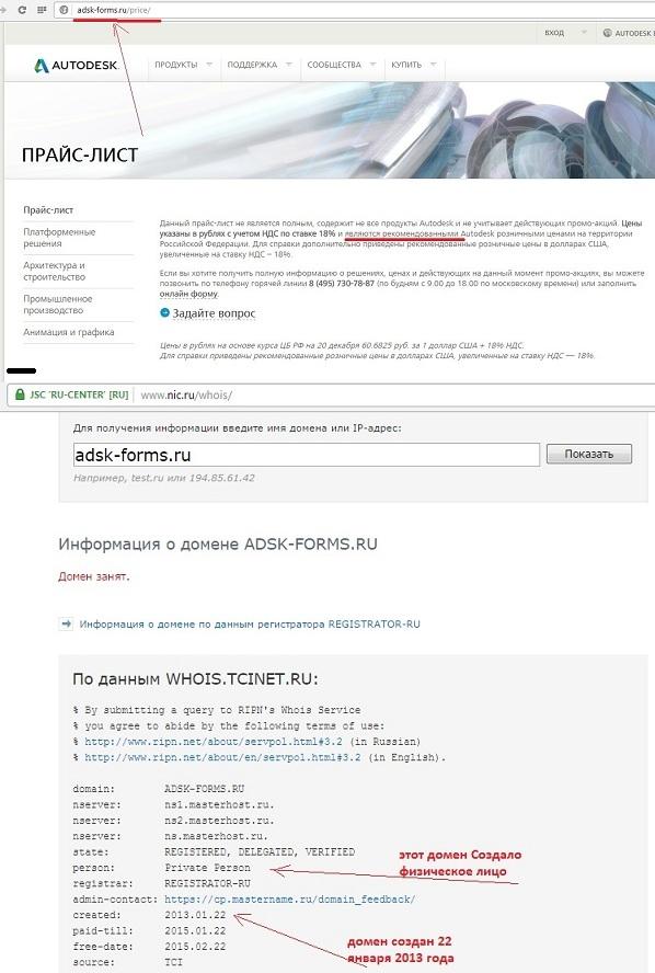 Айпиновус подменой на сайте аутодеска дурит по ценам ст 146 ук 2