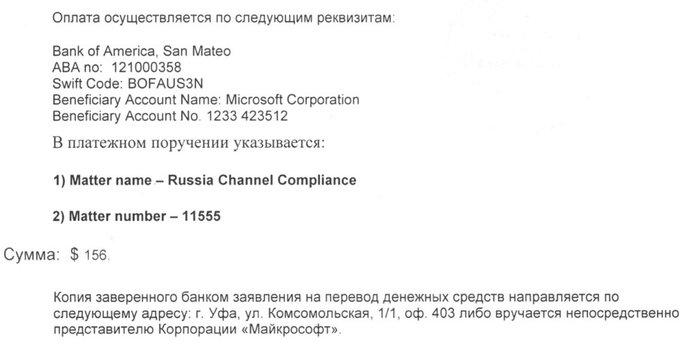 Шарафутдинов просит в решении суда указатькуда перевести деньги