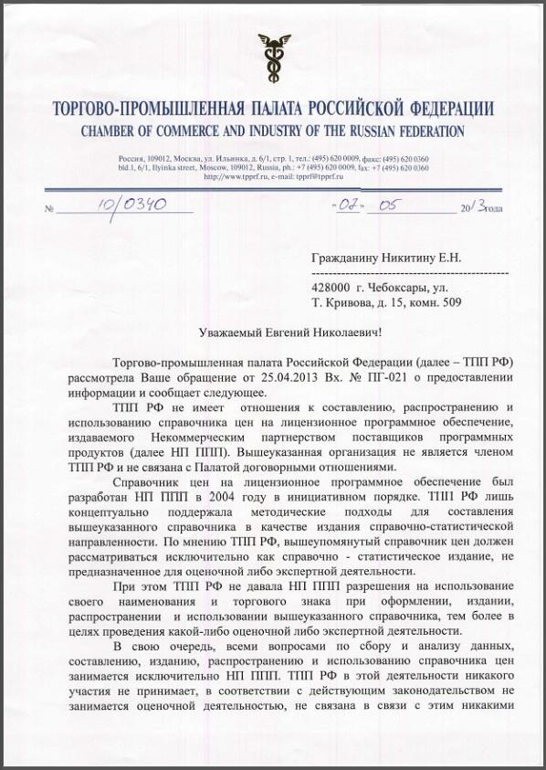 Ответ ТПП РФ о фальшивом справочнике цен НП ППП стр 1