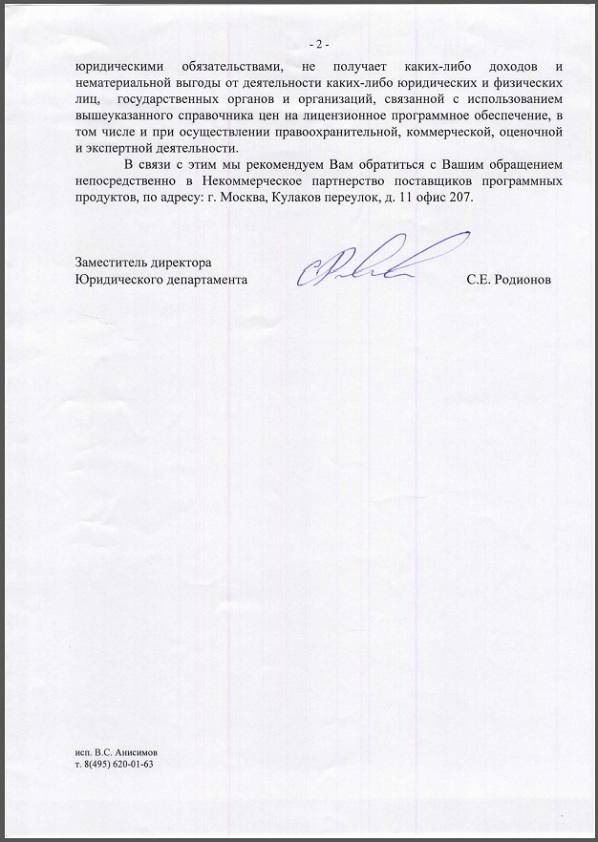 Ответ ТПП РФ о фальшивом справочнике цен НП ППП стр 2