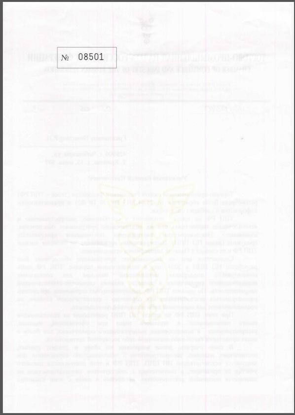 Ответ ТПП РФ о фальшивом справочнике цен НП ППП стр 3