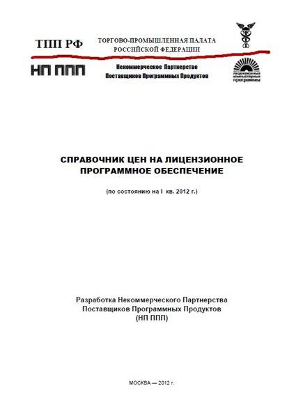 справочник цен нп ппп 2012