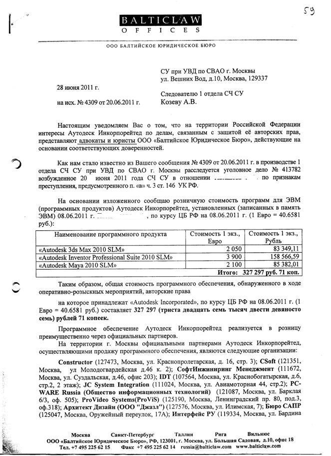 Как Клинцова (Клинтсова) от ООО БЮБ (ныне Айпиновус) хотела надурить с ценами
