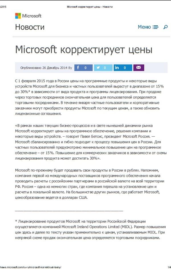 Правообладатель в РФ это Microsoft Ireland Operations Limited (MIOL) и Цена в рублях, а не в долларах