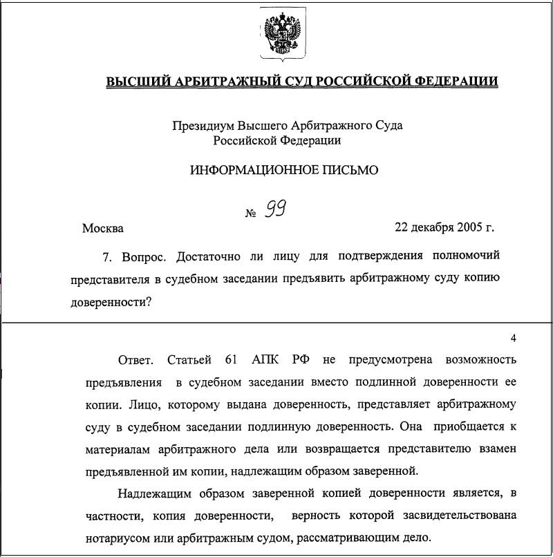 Доверенность на получение исполнительного листа в арбитражном суде г москвы