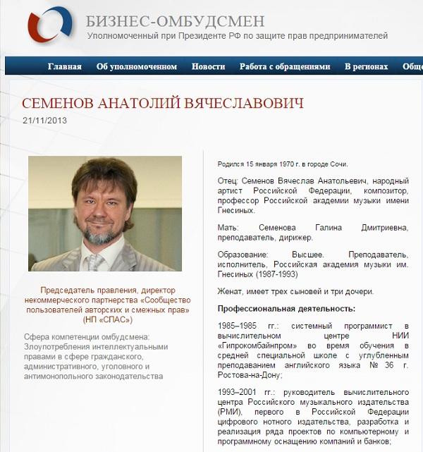 IP обудсмен Семенов А.В. разоблачил в Интеллектуальном суде мошенников ООО Айпиновуса