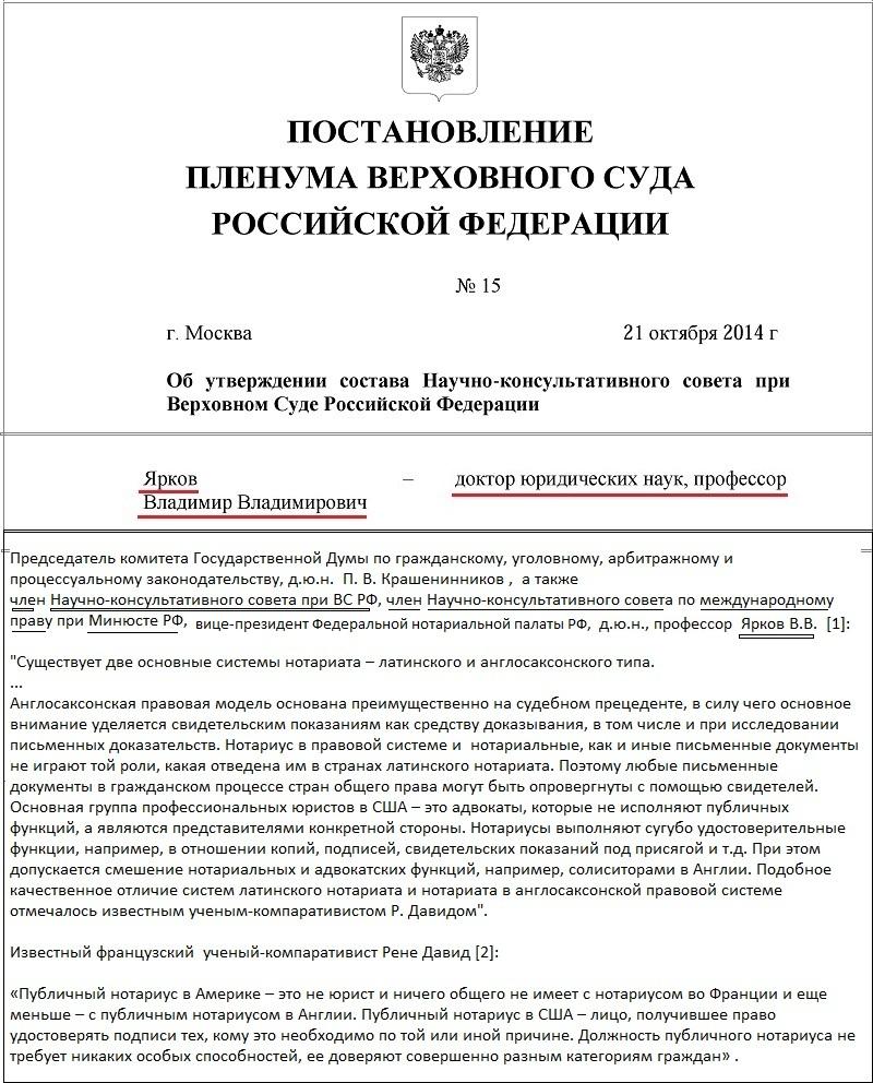 Члены Ученых Советов при Верховном судt РФ и Минюсте РФ : англосаксонский публичный нотариус ( notary public ) лишь подпись заверяет