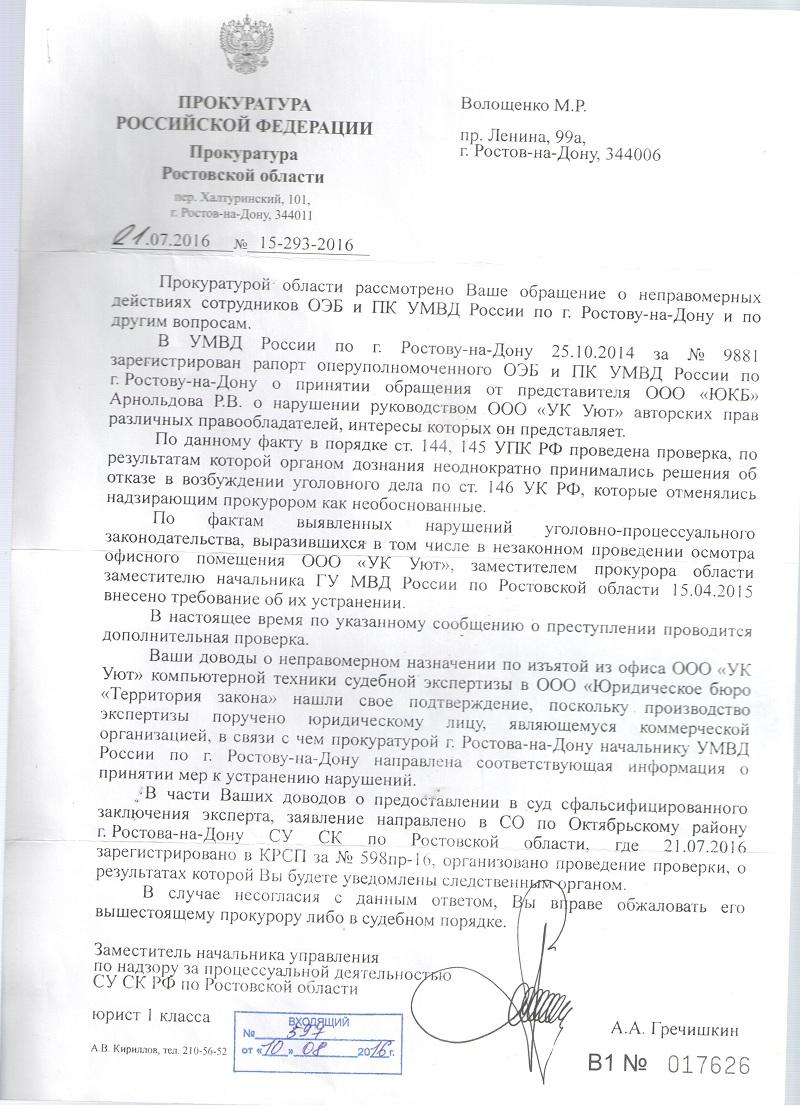 Офиц ответ Прокуратуры Ростовской области по ООО ЮБ Территория закона - экспертизы ООО незаконны, поскольку ООО это коммерческое предприятие
