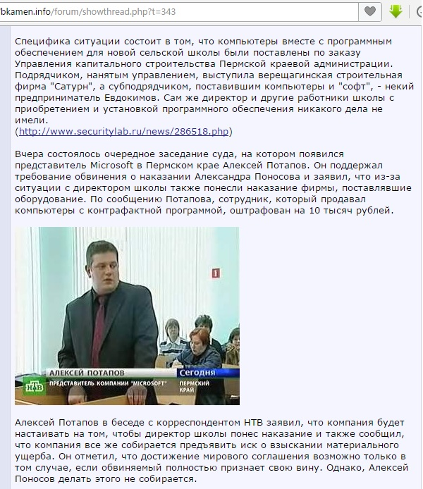 Алексей Потапов в суде у Поносова