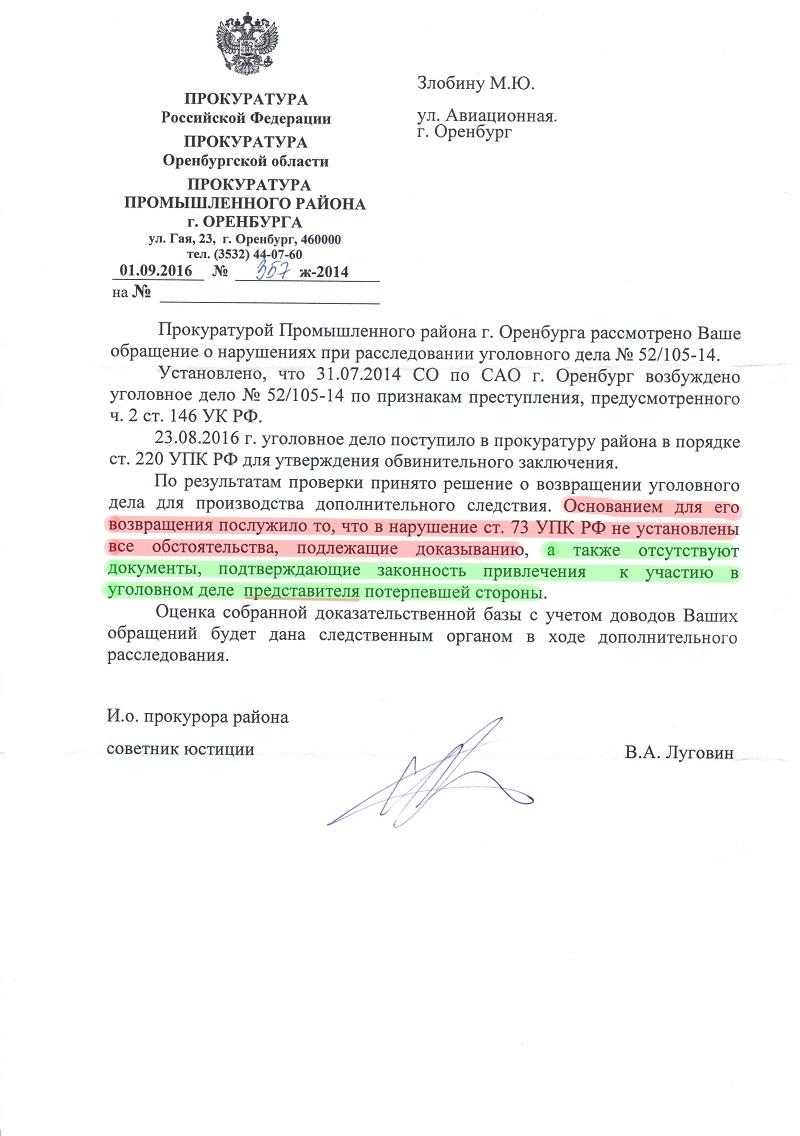 в деле ст 146 УК лже представители с фальш доверками Аутодеск и Майкрософт