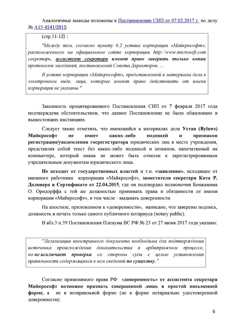 IP Омбудсмен Семенов А.В. снова разоблачил Зарицкого как лже Майкрософт
