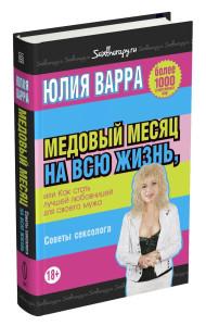 книга Юлия Варра