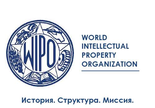 orld intellectual property organization - 500×350