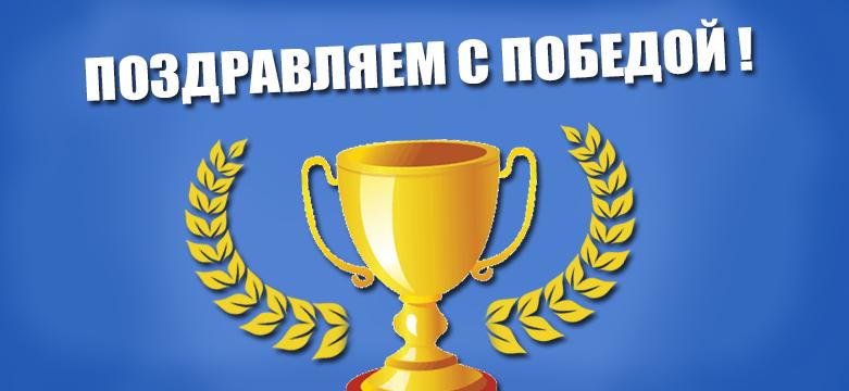 поздравления для спортсменов победителей посчитали
