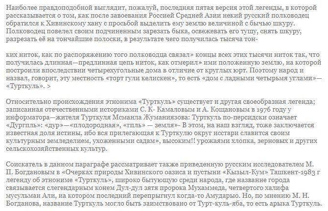 Турткуль-Петроалександровск, рыба-валюта и полковник Иванов