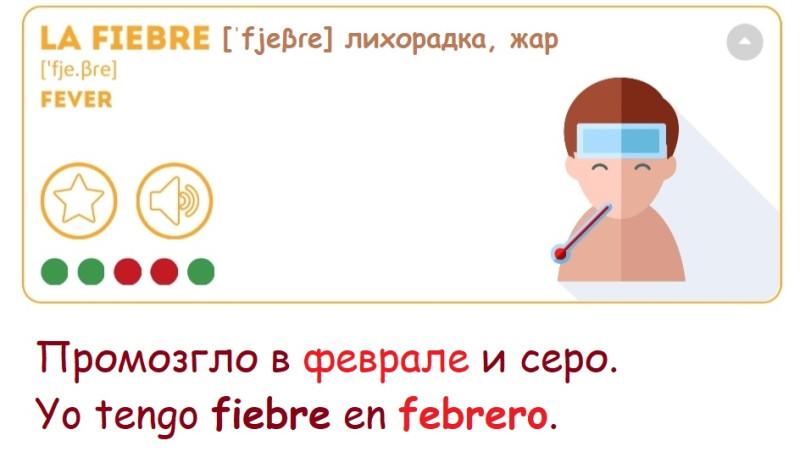 лихорадка, высокая температура по-испански