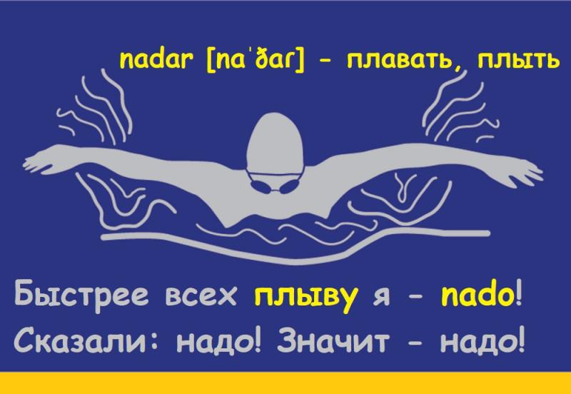 плыть, плавать по-испански