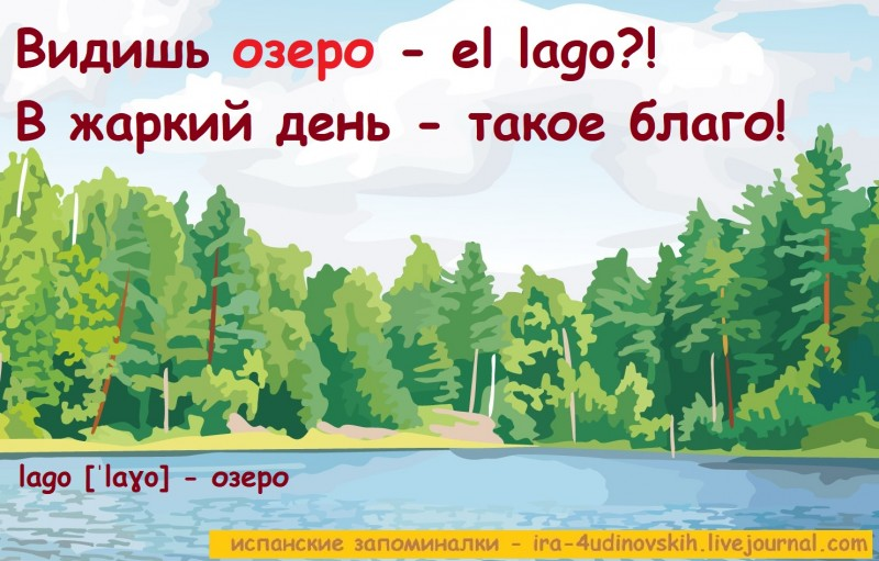 озеро по-испански с транскрипцией