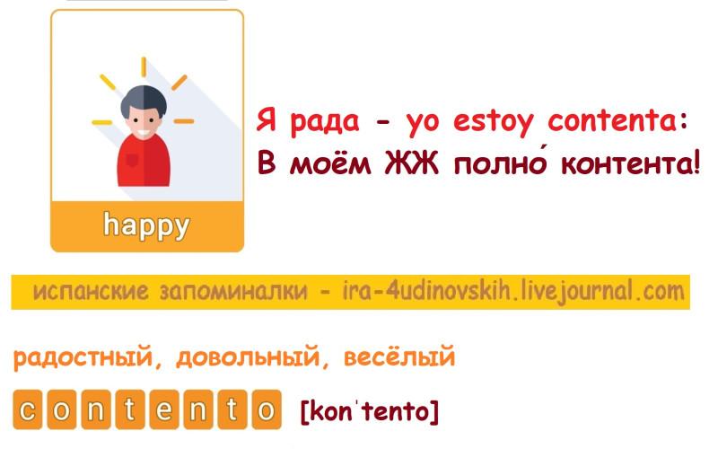 радостный по-испански с транскрипцией