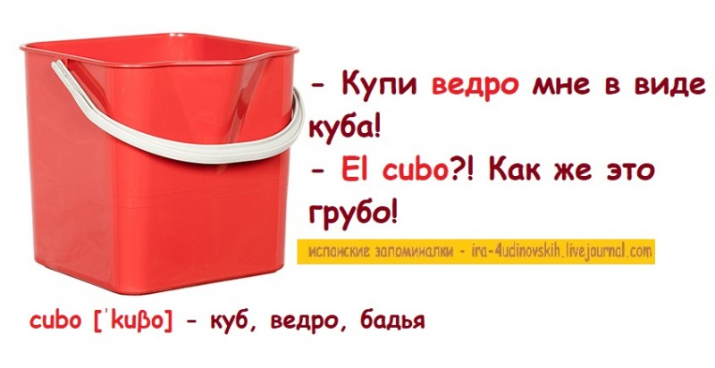 ведро, куб по-испански с транскрипцией