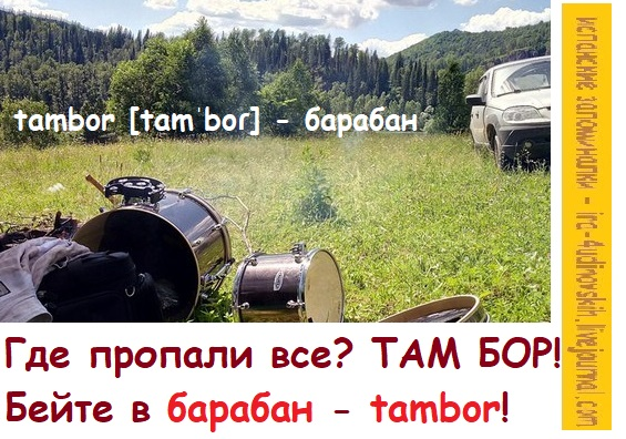 барабан по-испански с транскрипцией
