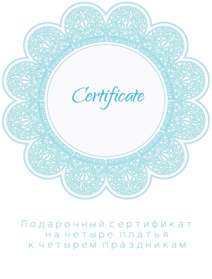сертификат жж