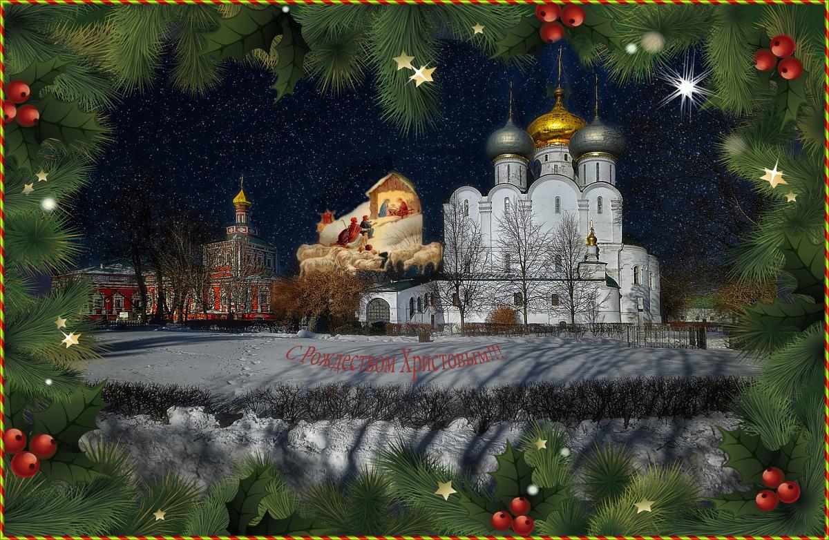 Поздравления с рождеством церкви