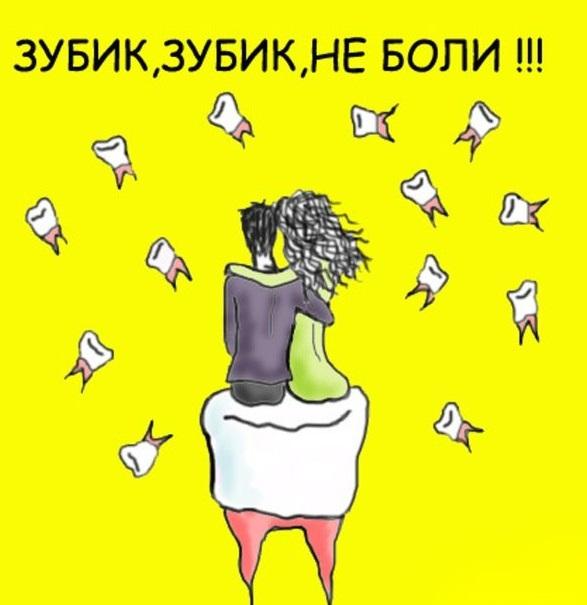 Открытки, открытки зуб болит