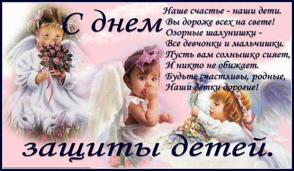 Поздравление для детей ко дню защиты детей