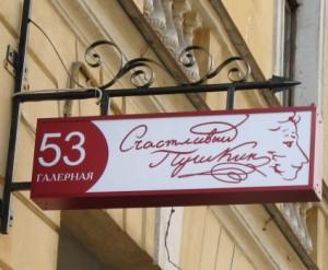 Отель Счастливый Пушкин вывеска