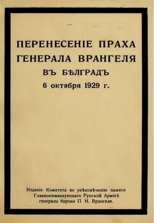 Перенесение праха барона Врангеля в Белград