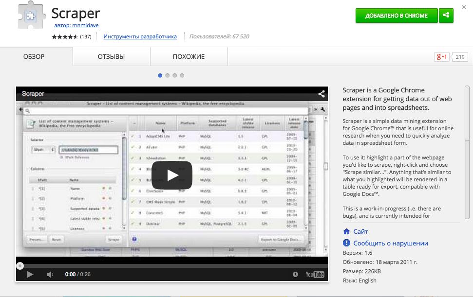 Google Web Scraper