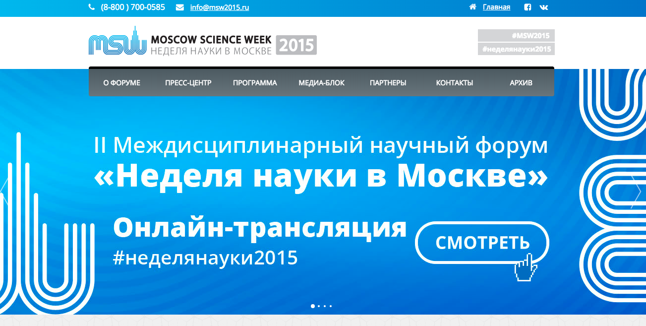 Moscow Science Week - 2015