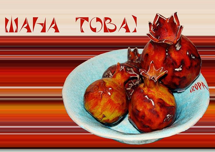 Shana-tova2013