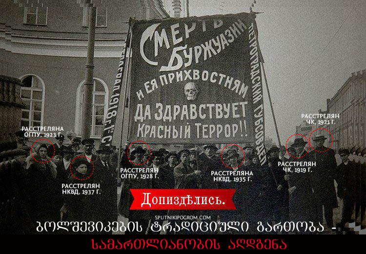 bolsheviki