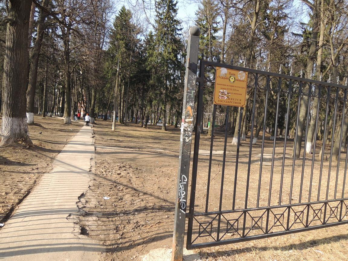 парк_усадьба_троицкое