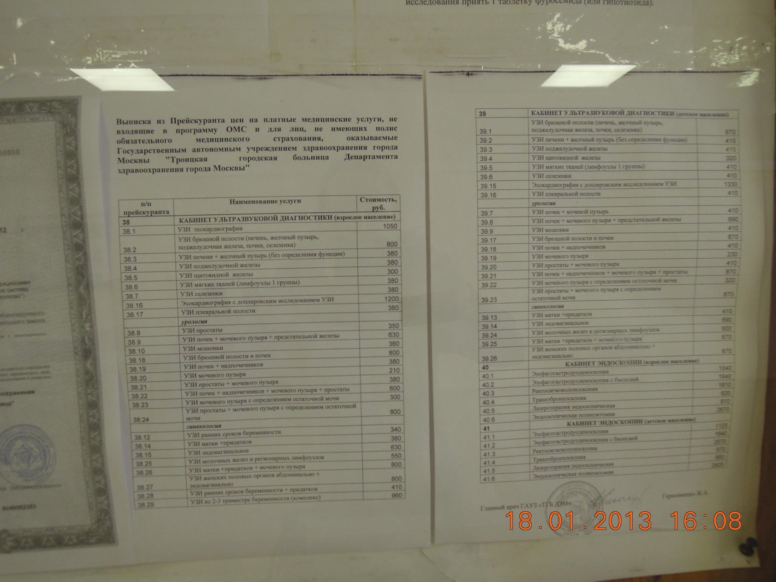 5 детская поликлиника в ижевске запись к врачу