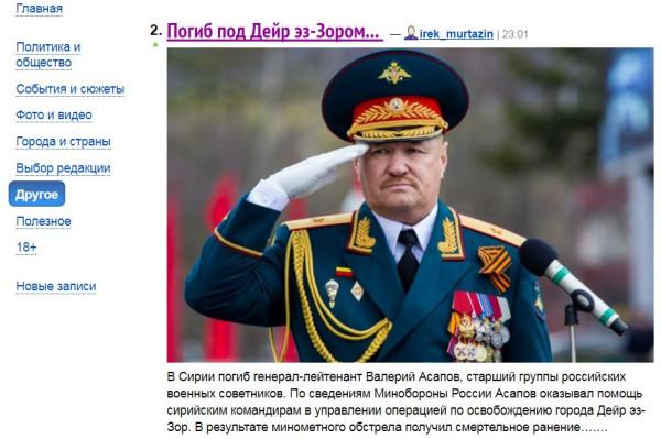 Сирия Погиб генерал Асапов