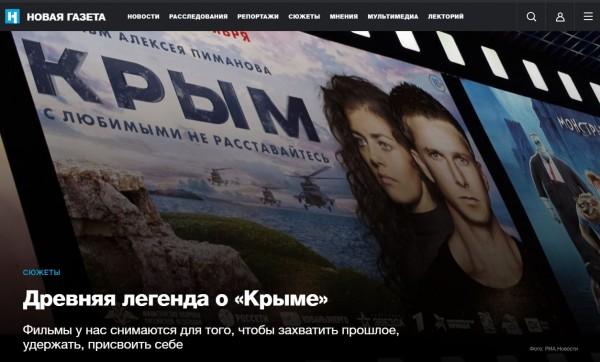 Крым Новая