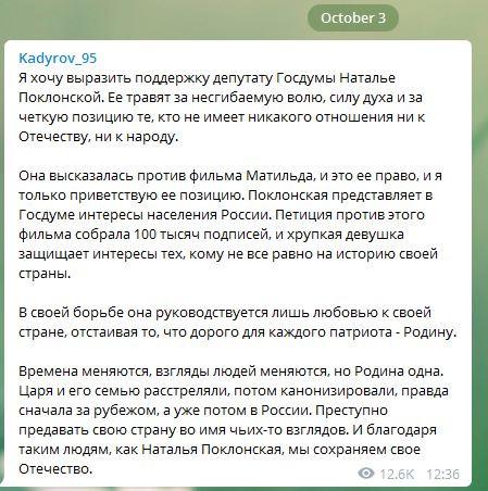 Кадыров и Поклонская
