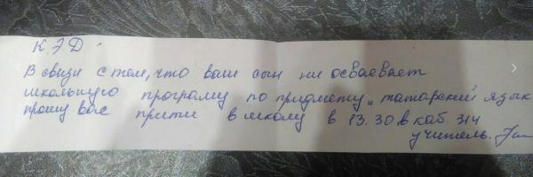 Записка учителя...