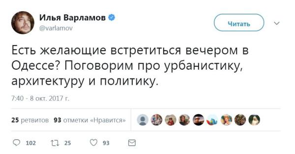 Варламов ТВИТ