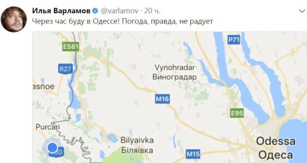 Варламов через час буду в Одессе