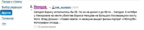 Немцов  в ДРУГОМ
