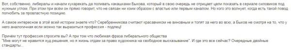 Витус про травлю Быкова