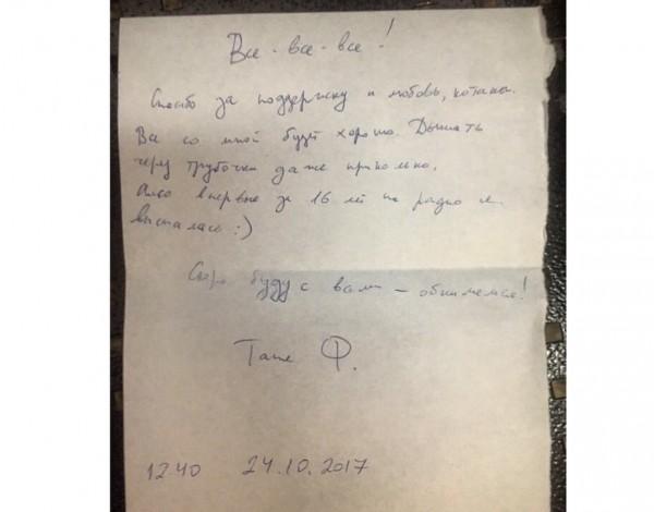 Письмо Тани Ф