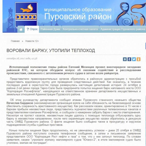 Пуровский район администрация