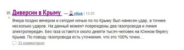 Диверсия в  Крыму в ТОПе